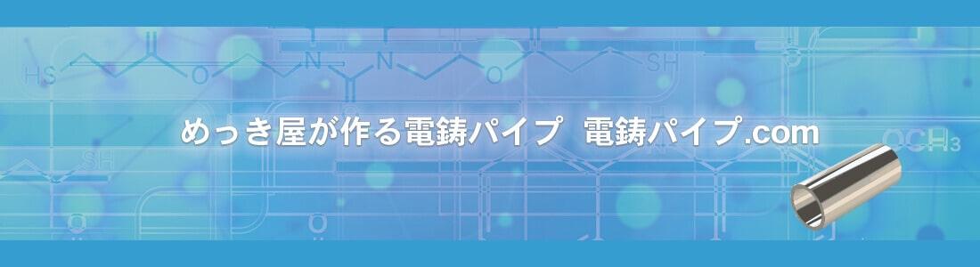 マイクロチューブの電鋳.com